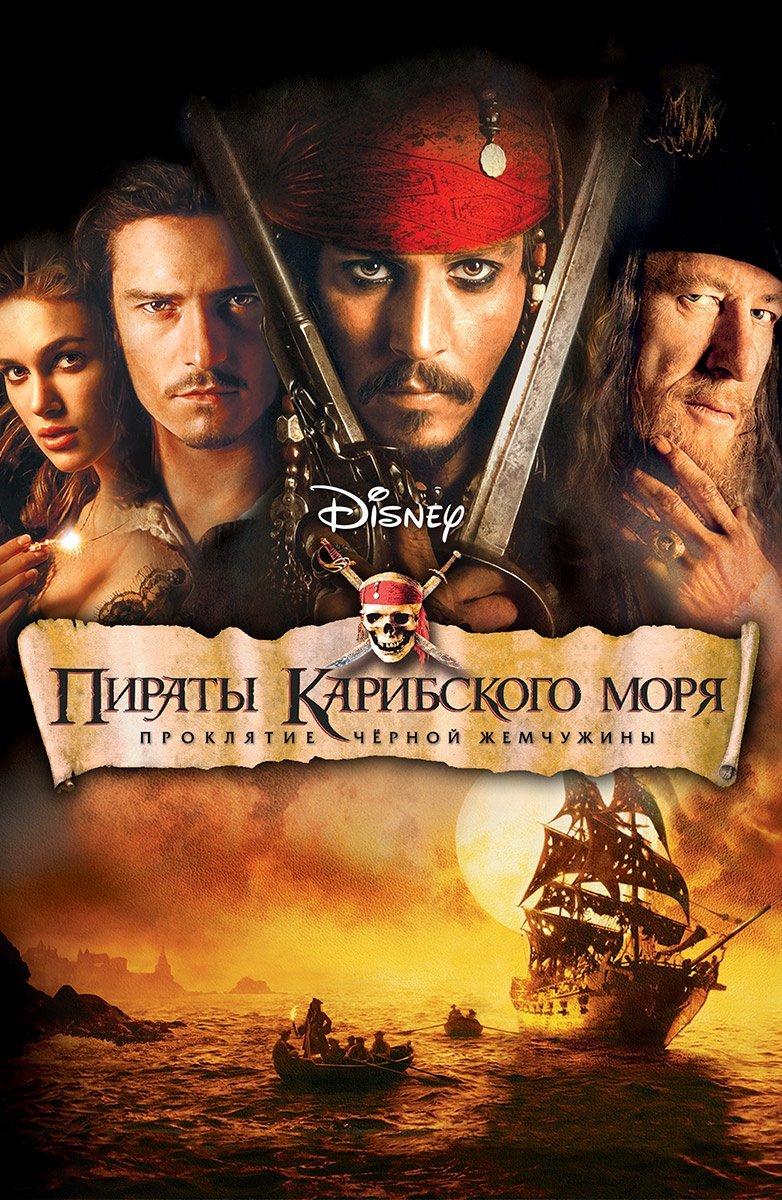 Пираты Карибского моря: Проклятие Черной жемчужины постер