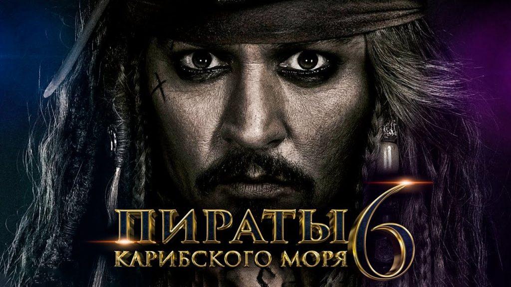 пираты карибского моря мертвецы сказки
